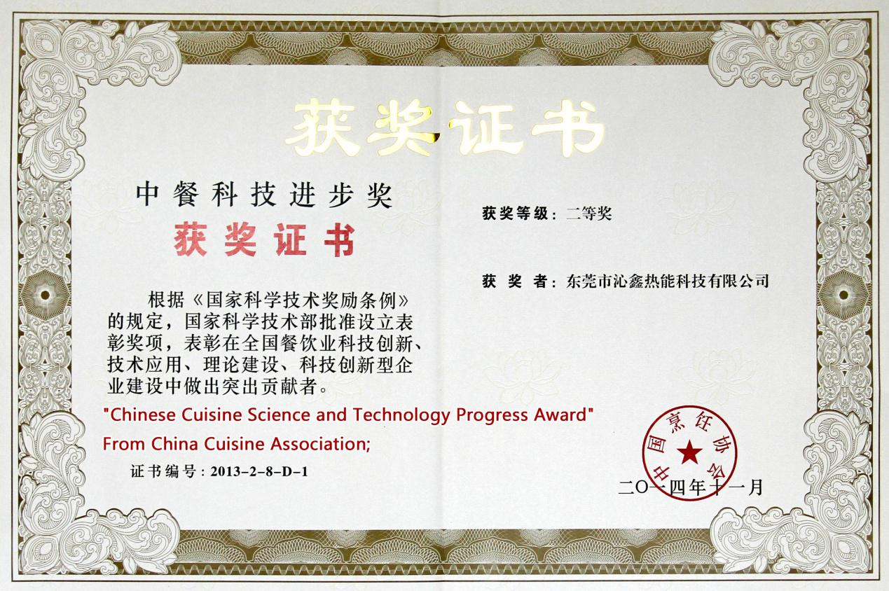 Chinese Science and Technology Progress Award