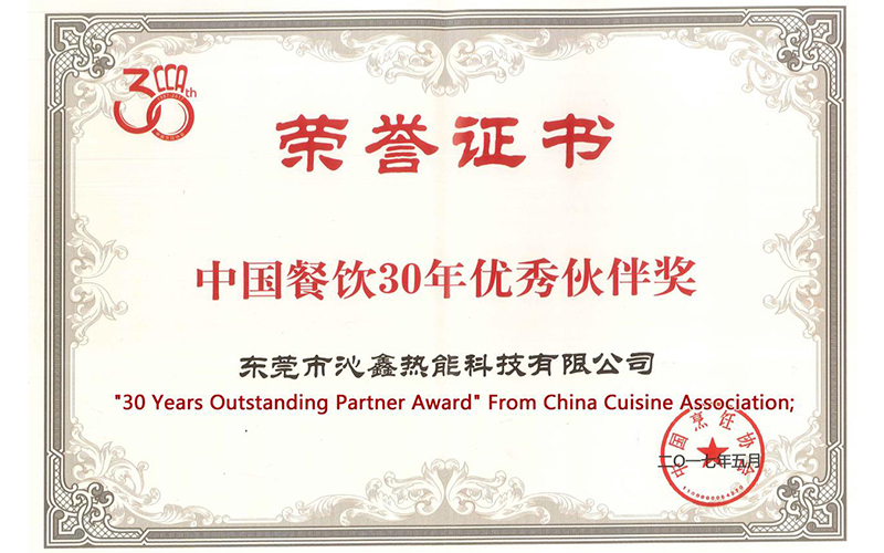 30 years outstanding partner from China Cuisine Association