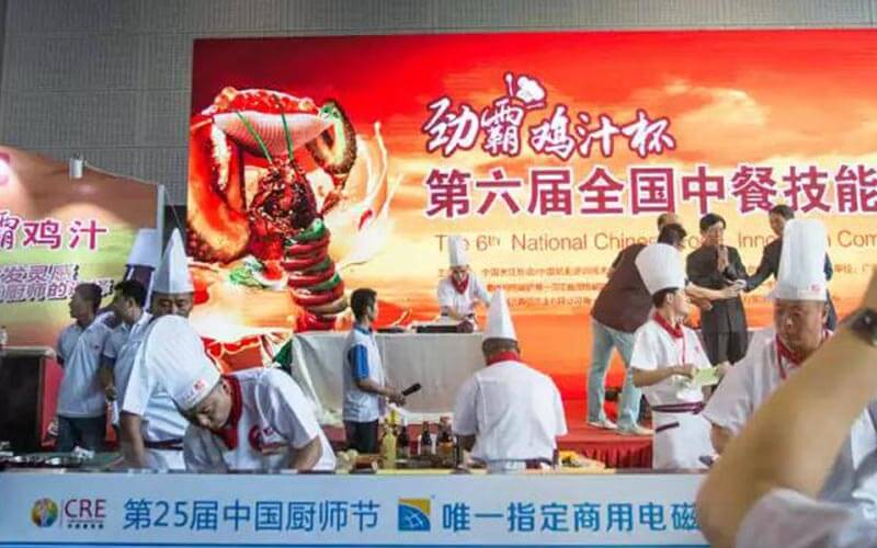 The 25th China Chef's Day
